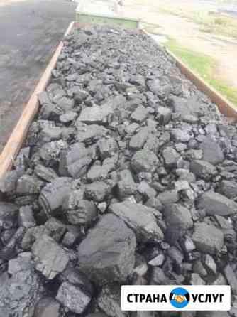 Уголь Омск