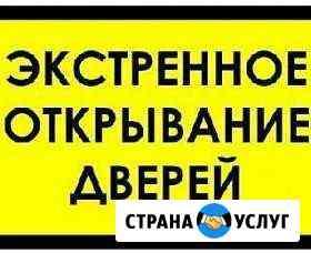 Аварийное вскрытие замков Открывание Автомобилей Волжский