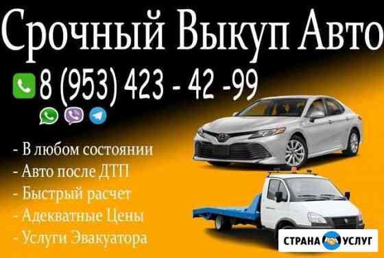 Помощь в продаже автомобилей Тула