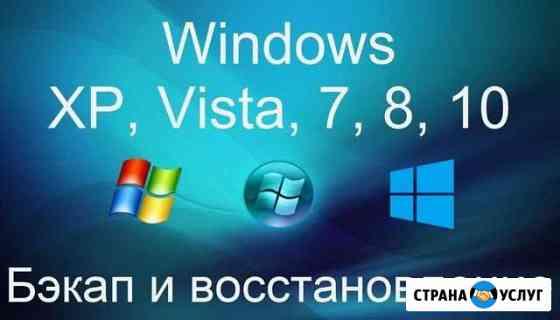 Компьютерный мастер. Ремонт компьютеров ноутбуков Омск