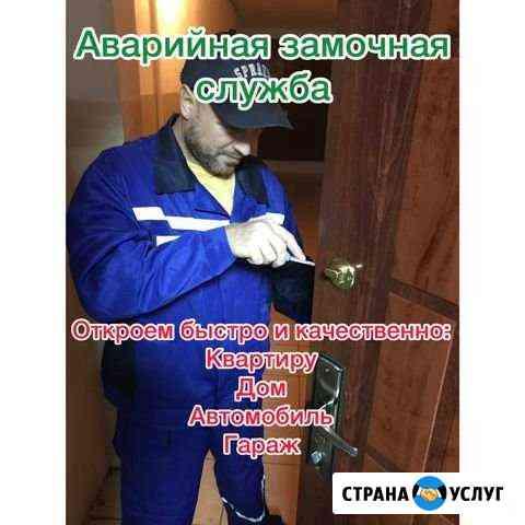 Вскрытие замков и дверей Астрахань