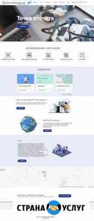 Создание современных сайтов для вашего бизнеса Кемерово
