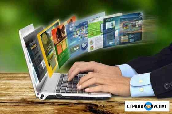 Создание сайтов, лэндингов, интернет-магазинов Иркутск
