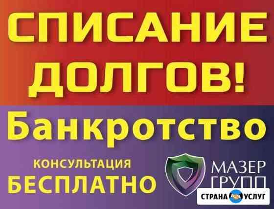 Списание долгов Банкротство физ лиц защита в суде Владивосток