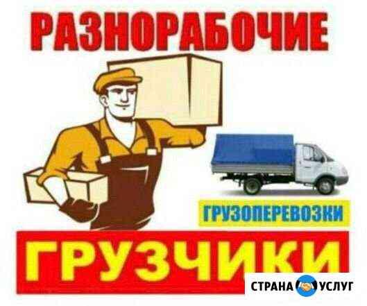 Грузоперевозки(грузчики) Горно-Алтайск