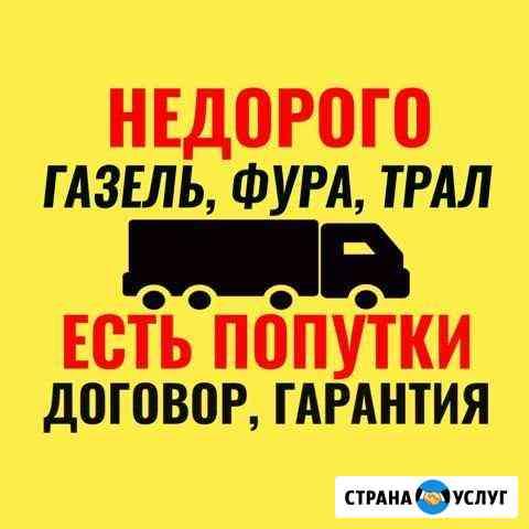Грузоперевозки из Владивостока по России Владивосток
