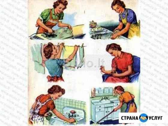 Уборка,помывка окон.Няня на час,сиделка Великий Новгород
