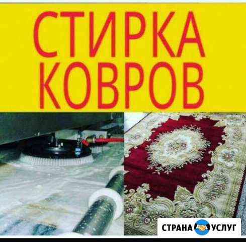 Химчистка ковров и ковровых дорожек Клинцы