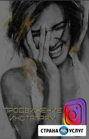 Продвижение аккаунта в инстаграм Симоненко
