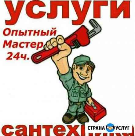 Слесарь сантехник Волгоград
