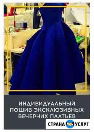 Шьем выпускные платья Пенза