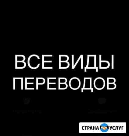 Переводчик (Англ.-Русс.-Англ.) Ижевск