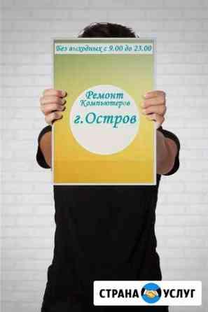 Ремонт Компьютеров г. Остров Остров
