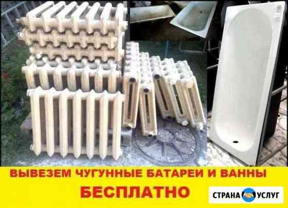 Утилизация Томск