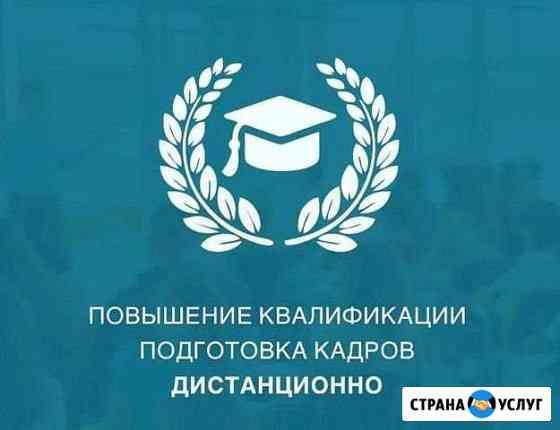 Удостоверения Томск