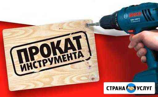 Аренда инструмента Петрозаводск