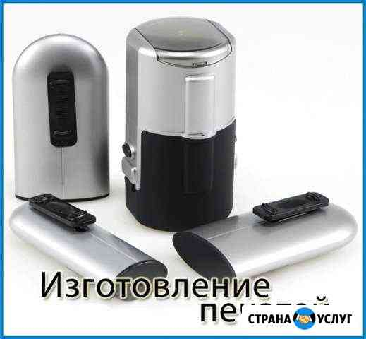 Печати и штампы Нижний Новгород