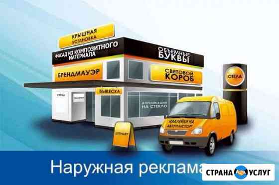 Все виды наружной рекламы Южноуральск