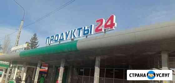 Объёмные световые буквы, наружная реклама Белгород