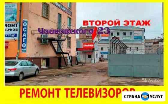 Ремонт телевизоров Тверь
