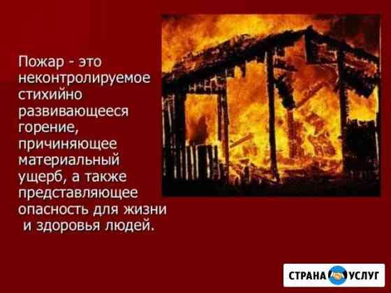 Услуги в области пожарной безопасности Томск