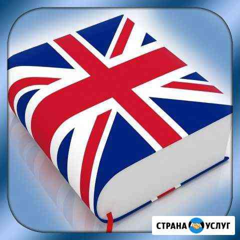 Репетитор английский школьникам Череповец