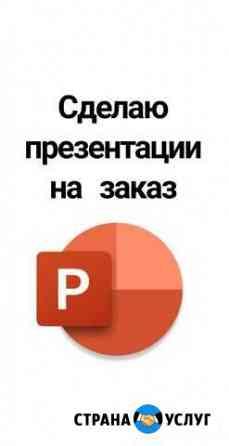 Презентация на заказ Чебоксары