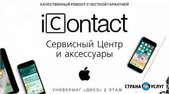 Ремонт Apple iPhone iPad Айфон Айпад Великий Новгород