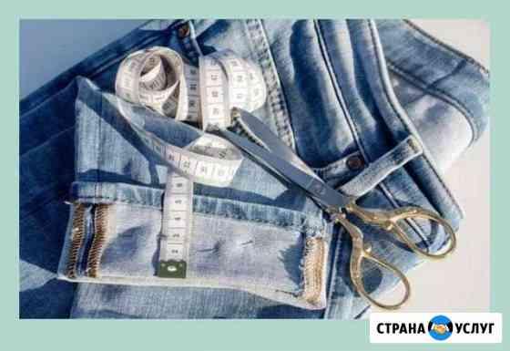 Подшив брюк, джинс, штор Маркс