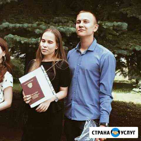 Репетитор английского языка Саранск