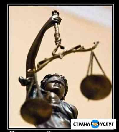 Юридические услуги Нижневартовск