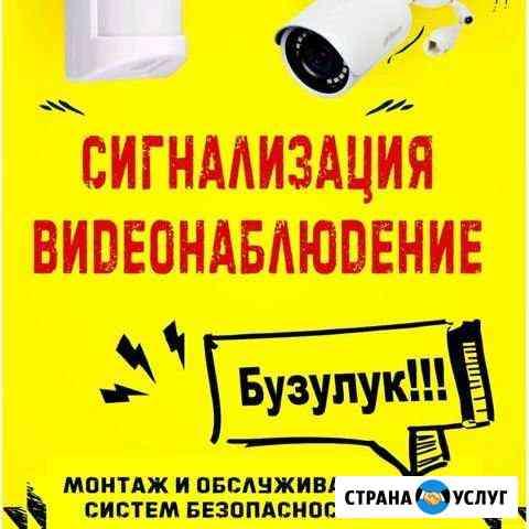 Сигнализация и видеонаблюдение в ваш дом Бузулук