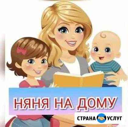 Няня Чебоксары