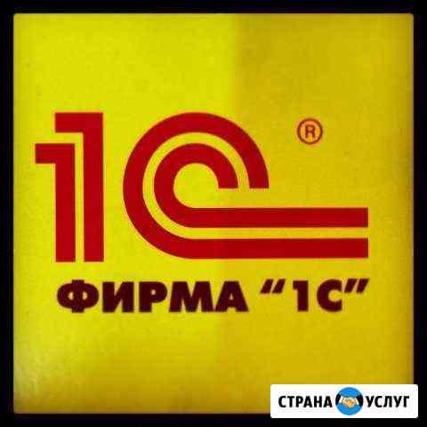 1С Программист Новокузнецк