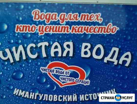 Доставка бутилированной воды 19.2 литра (Бутыль) Белебей