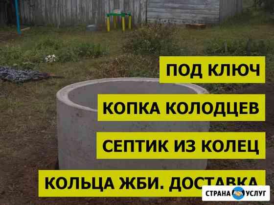 Копка колодцев. Септик избетонных колец Калининград