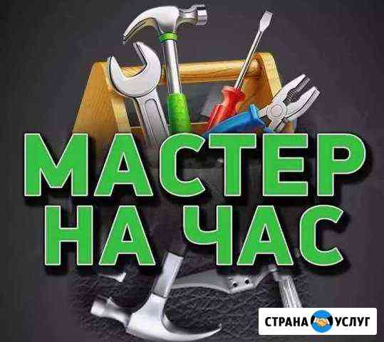 Домашний мастер Сосновоборск