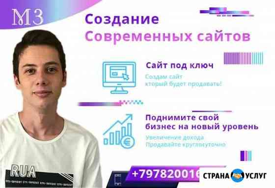 Создание сайтов под ключ.Яндекс Директ Симферополь