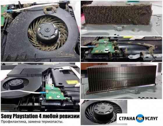 Чистка Профилактика Sony Playstation PS4 Мурманск