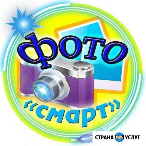 Фотосалон смарт Воронеж