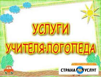 Услуги логопеда Калуга