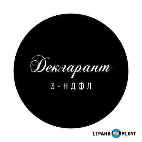 Декларации 3-ндфл, бухгалтерское сопровождение Сургут
