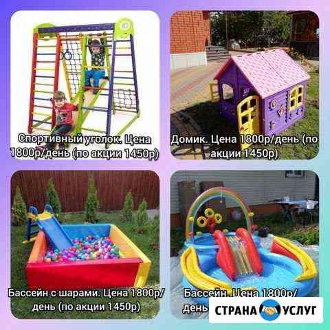 Прокат детского оборудования Белгород