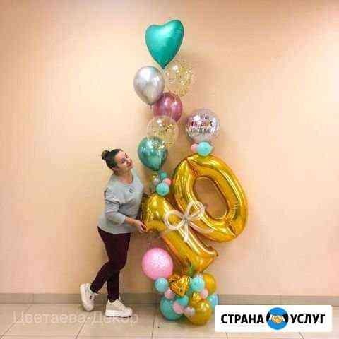 Воздушные шары, фонтаны, фотозоны Елец