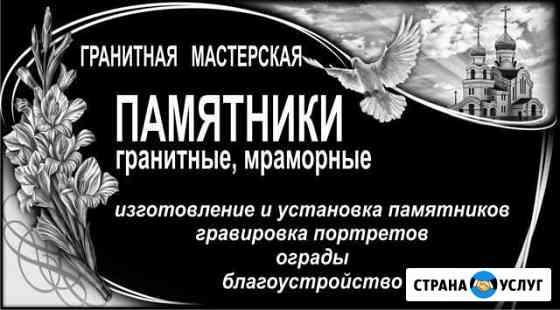 Памятники Магнитогорск
