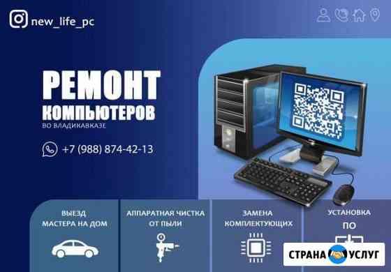 Ремонт компьютеров, замена комплектующих, чистка Владикавказ