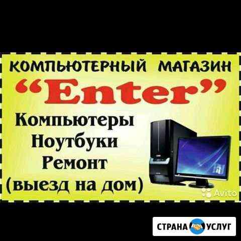 Ремонт компьютеров и ноутбуков Прохладный