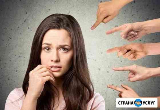 Проблемы в отношениях, семье и тп - помощь Владивосток