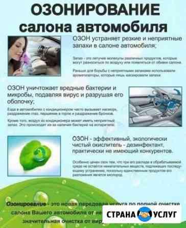 Дезинфекция Озоном Авто+Кондиционер, Квартира-Дом Чебоксары