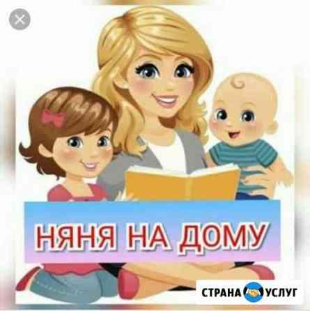 Няня на дому Хабаровск